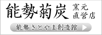 日本の美菊炭