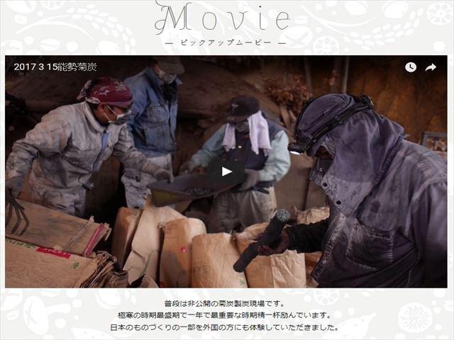 菊炭製炭現場の動画を公開(普段非公開)しました。
