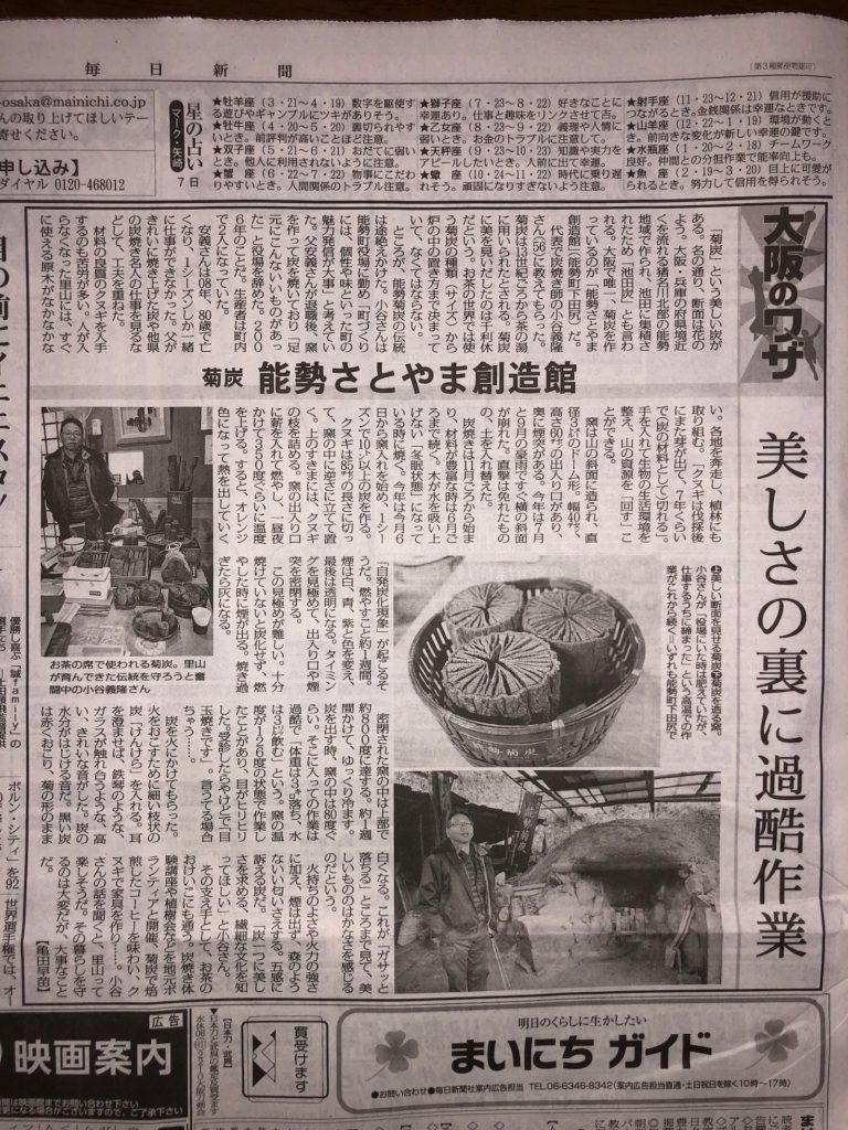毎日新聞さん大きな誌面でありがとうございます。