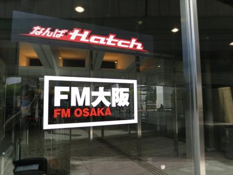 FM大阪「Realize!」(DJ:森裕子さん)に能勢さとやま創造館代表の小谷が出演します!